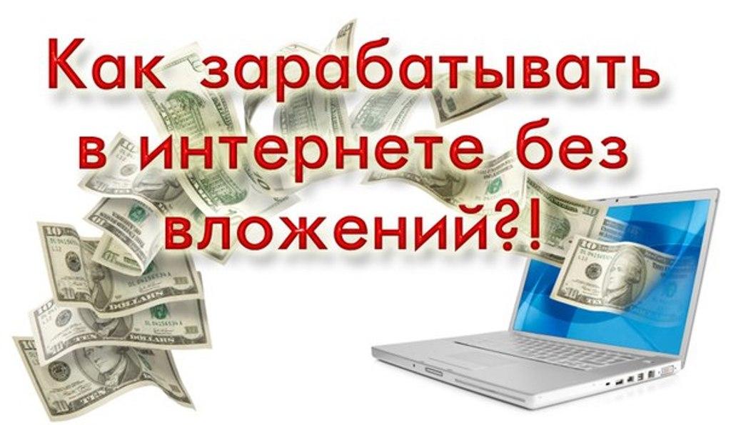 Обзор и отзывы, где и как реально заработать деньги в internet - на кликах и партнёрских программах, в соцсетях.